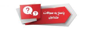 سوالات متداول در مورد مدارک و گواهینامه های صادره از طرف آکادمی