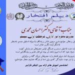 درخواست دیپلم افتخار آکادمی