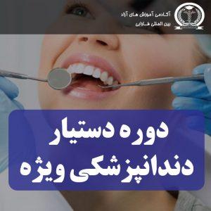 تصویر دوره دستیار دندانپزشکی آکادمی آزاد فارابی